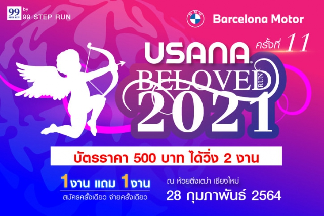 USANA BELOVED RUN 2021
