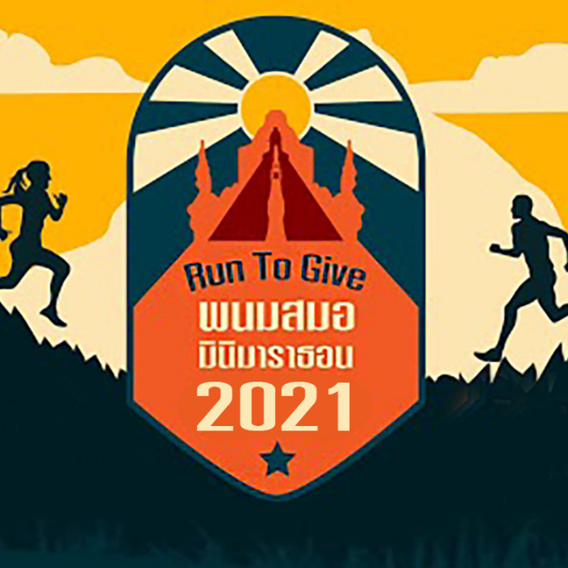 RUN TO GIVE 2021